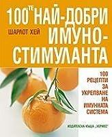 100-те най-добри имуностимуланта