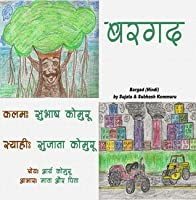 Bargad (Hindi)