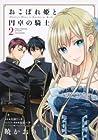 おこぼれ姫と円卓の騎士2 [Okobore Hime to Entaku no Kishi 2] (The Leftover Princess and the Round-Table Knight, #2)