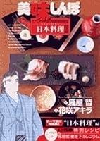 美味しんぼア・ラ・カルト. 20, 日本料理 : 基本や作法を知る!