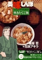 美味しんぼ ア ラ カルト. 13, 日本人の心!炊きたてご飯