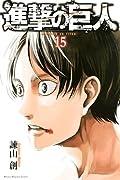 進撃の巨人 15 [Shingeki no Kyojin 15]