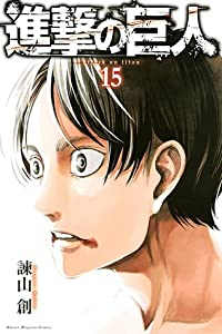 進撃の巨人 15 [Shingeki no Kyojin 15] (Attack on Titan, #15)