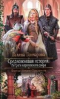 Интриги королевского двора (Средневековая история, #3)