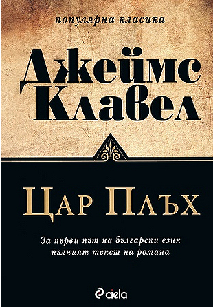 Цар Плъх by James Clavell