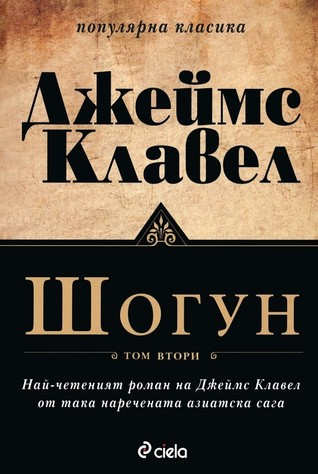 Шогун, том втори by James Clavell