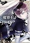魔界王子 devils and realist 9 [Makai Ouji: Devils and Realist 9] (Devils and Realist, #9)