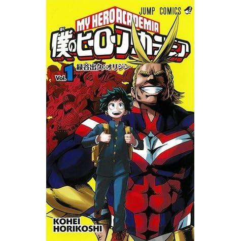 僕のヒーローアカデミア 1 [Boku No Hero Academia 1] by Kohei