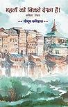 महलों को बिकते देखा है by Piyush Kaviraj