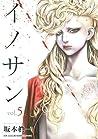 イノサン 5 (Innocent, #5)