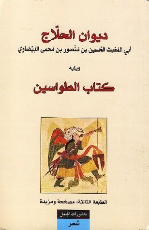 ديوان الحلاج ويليه كتاب الطواسين pdf