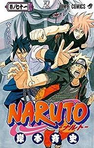 NARUTO -ナルト- 71 (Naruto, #71)