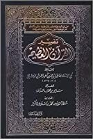 تفسير القرآن العظيم  #6