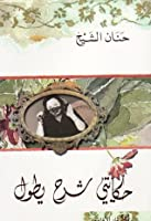 the locust and the bird al shaykh hanan