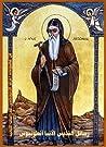 رسائل القديس انطونيوس