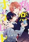 偽x恋ボーイフレンド [Nise x Koi Boyfriend] by Ataru Yamamoto