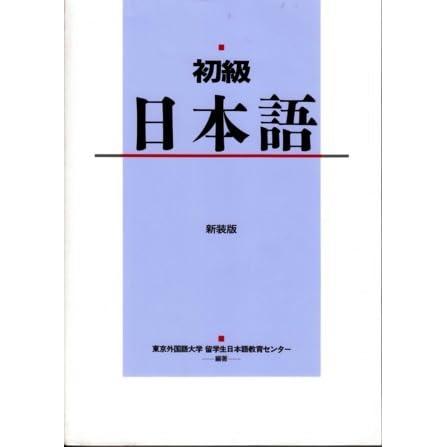 東京 外国 語 大学