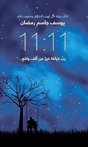 11:11 رب خرافة خير من ألف واقع ..
