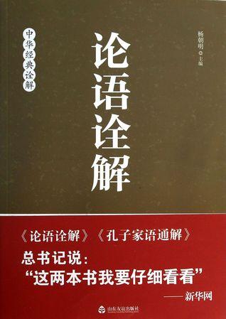 Interpretation on The Analects of Confucius论语诠解