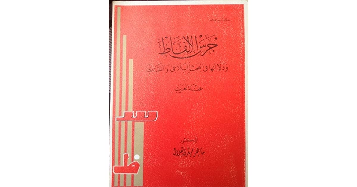 جرس الألفاظ ودلالتها في البحث البلاغي والنقدي عند العرب pdf