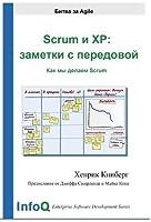 Scrum and XP. Заметки с передовой