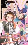 ニセコイ 15 [Fake Love 15] (Nisekoi, #15)