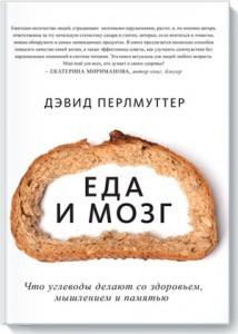 Еда и мозг. Что углеводы делают со здоровьем, мышлением и пам... by David Perlmutter