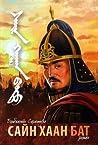 Сайн хаан Бат