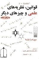 قوانین، نظریههای علمی و چیزهای دیگر