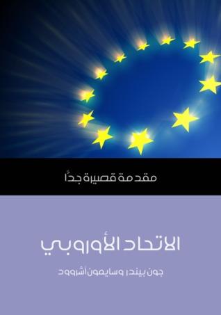 الاتحاد الأوروبي: مقدمة قصيرة جدًّا
