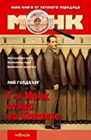 Г-н Монк отива на Хаваите (Mr. Monk, #2)