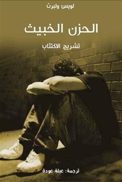 الحزن الخبيث: تشريح الإكتئاب