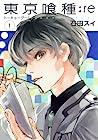東京喰種トーキョーグール:re 1 [Tokyo Guru:re 1] (Tokyo Ghoul:re, #1) ebook download free