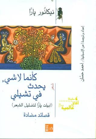 كتاب خزاري pdf