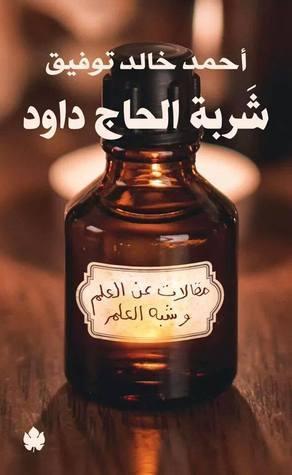 d8ecef6cd Mohammed Arabey's books on Goodreads (694 books)