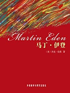 Martin Eden (Bridge Bilingual Classics)