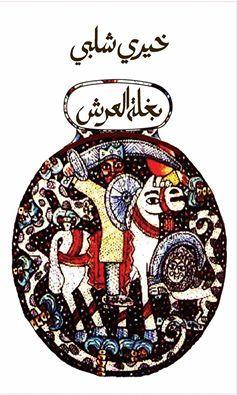 بغلة العرش by خيري شلبي