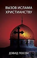 The Challenge of Islam to Christians - Russian Language Edition