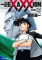 砲神エグザクソン(7)