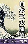 日本三大随筆 [枕草子 / 方丈記 / 徒然草] by Sei Shōnagon