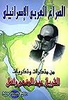 الصراع العربي الاسرائيلي: من مذكرات وذكريات الفريق عبد المنعم واصل