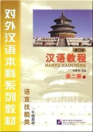Hanyu Jiaocheng Grade Two V.1