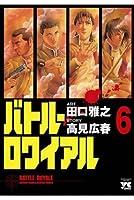バトル・ロワイアル(6)