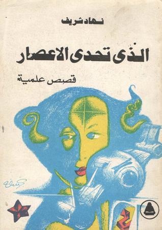 النثر العربي القديم من الشفاهية إلى الكتابية pdf