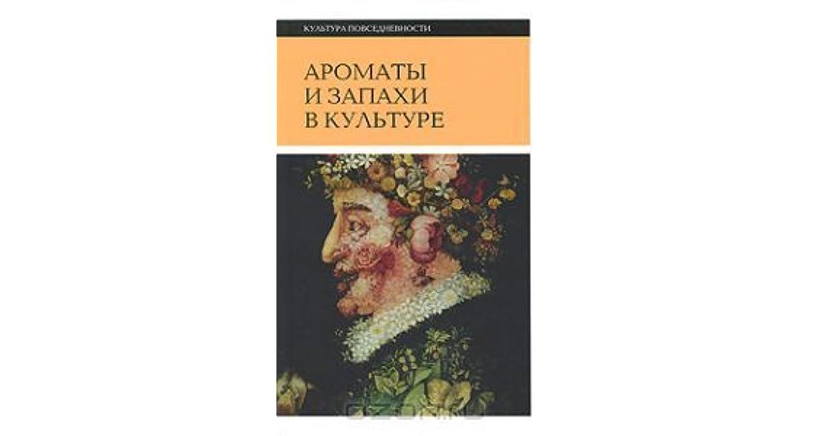 Купить книги ароматы и запахи в культуре