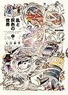 乱と灰色の世界 4 [Ran to Haiiro no Sekai 4]
