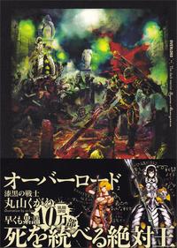 オーバーロード 2 漆黒の戦士 (Overlord Light Novels, #2) by