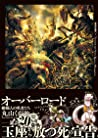 オーバーロード 4 蜥蜴人の勇者たち (Overlord Light Novels, #4)