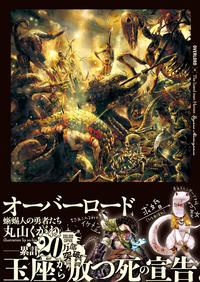 オーバーロード 4 蜥蜴人の勇者たち by Kugane Maruyama