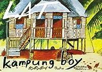 Kampung Boy (Japanese)